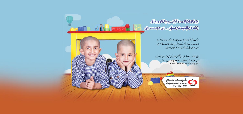 SKMT  Donation