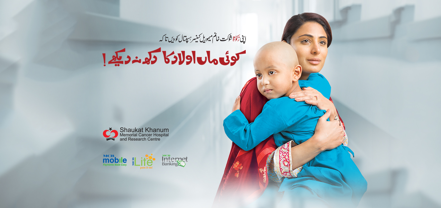 shaukat khanum memorial cancer hospital